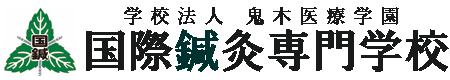 国際鍼灸専門学校